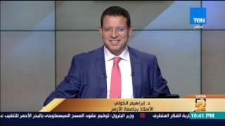 رأي عام - د.إبراهيم الخولي يهاجم د.سعد الهلالي: أطلب مواجهته لكي