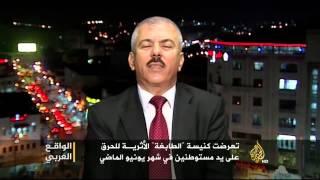 الواقع العربي- المسيحيون الفلسطينيون.. الواقع والتحديات
