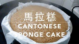 {ENG SUB} ★ 馬拉糕 一 好味鬆軟 簡單食譜 ★ | Dim Sum Sponge Cake Recipe
