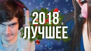 2018 ЛУЧШЕЕ | (Михалина, Братишкин, Denly, Папич, Alina Rin)