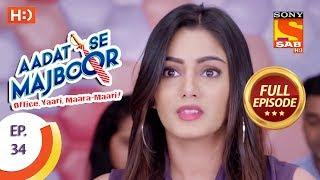 Video Aadat Se Majboor - आदत से मजबूर - Ep 34 - Full Episode - 17th November, 2017 download MP3, 3GP, MP4, WEBM, AVI, FLV November 2017