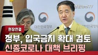 """[현장연결] 박능후 """"지역재난안전대책본부 가동…전국 총…"""