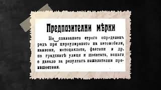 Непознатата история - Автомобили