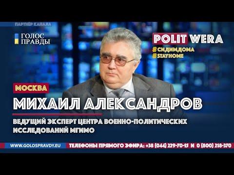 Анализ эксперта МГИМО: Кто друг и кто враг России  #StayHome