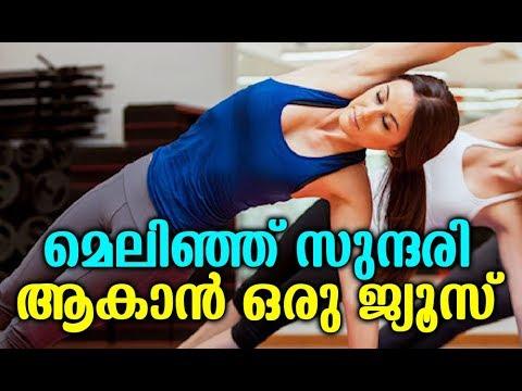 മെലിഞ്ഞുസുന്ദരിയാകാൻ ഒരു ജ്യൂസ് # Malayalam Health Tips # Health Tips Malayalam
