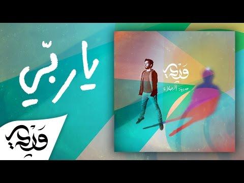Alaa Wardi - 5 - Ya Rabbi || يا ربّي