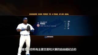 MLB® The Show™ 16 教學影片- Franchise Mode(經營模式)