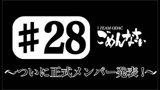 「TEAM-ODACのごめんなさい」〜ついに正式メンバー発表!〜