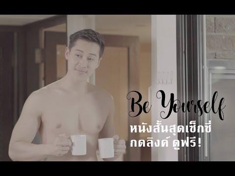 หนังสั้นเกย์เรื่อง Be Yourself