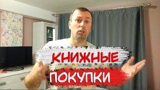 КНИЖНЫЕ покупки. Издательство АЗБУКА. book haul