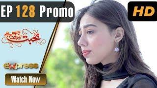 Pakistani Drama | Mohabbat Zindagi Hai - Episode 128 Promo | Express Entertainment Dramas | Madiha