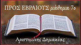 Αριστομένης Δημακέας (Εβραίους ς΄ 13-20-ζ΄1-28)