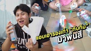 แอบเอารองเท้า!! ทับทิมมาพ่น - Epic Toys (Feat.FATLIPZ)