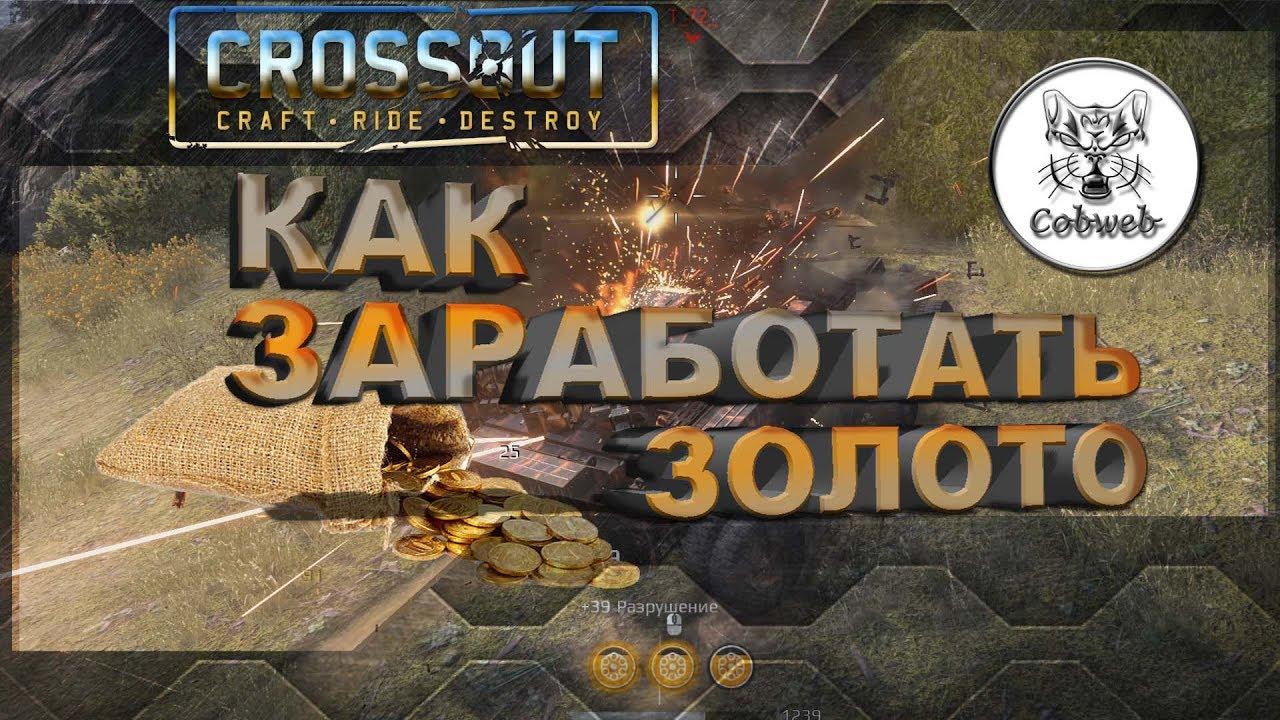 Crossout как заработать золото 1440p 60Fps - YouTube