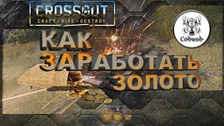 HOW TO GET INFINITE GOLD!   CROSSOUT 07.09.2018 free