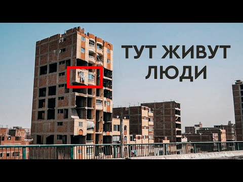НИЩЕТА В КАИРЕ. НЕВЫНОСИМАЯ ДОРОГА К ПИРАМИДАМ. ЕГИПЕТ 2020 - Видео онлайн