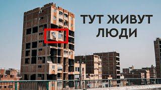НИЩЕТА В КАИРЕ НЕВЫНОСИМАЯ ДОРОГА К ПИРАМИДАМ ЕГИПЕТ 2020