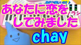 デート~恋とはどんなものかしら~ 』主題歌、chay(チャイ)さんの、【あ...