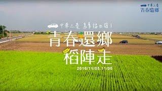 201612 中華三菱青春還鄉稻陣走