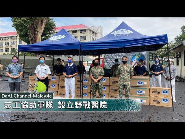 【新聞】志工協助軍隊  設立野戰醫院