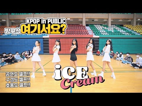 [방구석 여기서요?] 블랙핑크 BLACKPINK – Ice Cream (with Selena Gomez) | 커버댄스 DANCE COVER