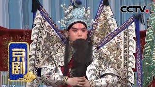 《CCTV空中剧院》 20190715 京剧《长坂坡 汉津口》 2/2| CCTV戏曲