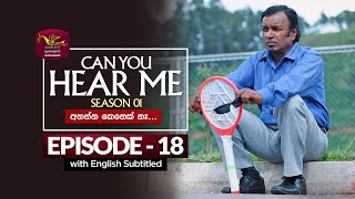 Can You Hear Me | 2020 TV series | Episode - 18 | 2020-11-03 | Rupavahini Teledrama Thumbnail