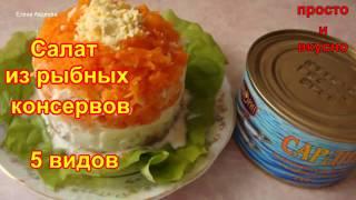 Салаты из рыбных консервов - 5 видов