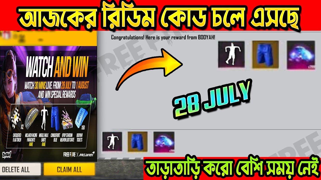 আজকে ফ্রি রিওয়ার্ড তাড়াতাড়ি নিয়ে নাও    FREE FIRE WATCH AND WIN EVENT FULL DETAILS IN BANGLA