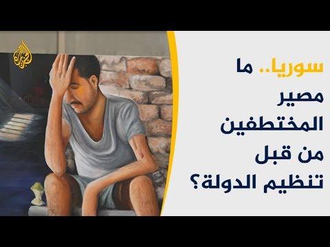 أسر تنتظر إجابة.. ما مصير السوريين بسجون تنظيم الدولة؟  - نشر قبل 3 ساعة