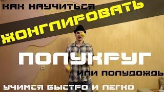 Школа Жонглирования #4: как научиться полукруг (полудождь) | учимся быстро и легко