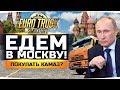 НАКОНЕЦ ТО ЕДЕМ В МИНСК И МОСКВУ Покупаем КамАЗ Euro Truck Simulator 2 6 mp3