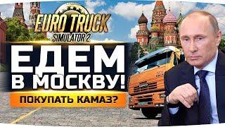 НАКОНЕЦ-ТО ЕДЕМ В МИНСК И МОСКВУ ● Покупаем КамАЗ? ● Euro Truck Simulator 2 #6