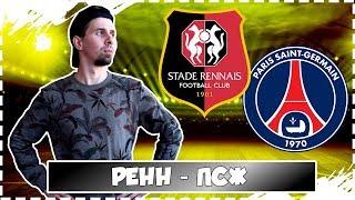 РЕНН - ПСЖ / КОНКУРС / СТАВКИ НА СПОРТ / Видео