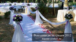 Выездная регистрация в Краснодаре. Оформление свадеб цветами, тканями, шарами: master-cvetov.ru(, 2014-01-18T13:58:10.000Z)