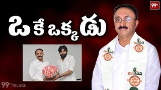 ఒకే ఒక్కడు | A Special Story on Janasena General Secretary Thota ChandraSekhar | 99TV Telugu
