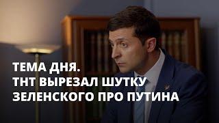 ТНТ вырезал шутку Зеленского про Путина. Тема дня