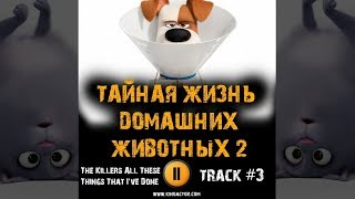 ТАЙНАЯ ЖИЗНЬ ДОМАШНИХ ЖИВОТНЫХ 2 мультфильм МУЗЫКА OST 3 All These Things - That I've Done