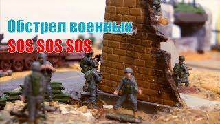 Мультик про солдатиков | Обстрел военных | Военные солдатики | Танки