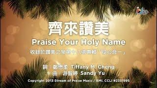 齊來讚美 Praise Your Holy Name 敬拜MV - 讚美之泉敬拜讚美專輯(18) 從心合一