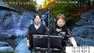 #가수$조아진vs노래자랑 21.10.14.