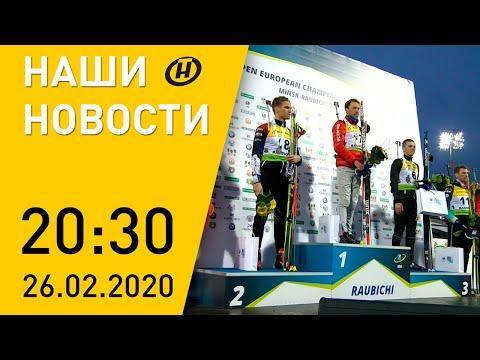 Наши новости ОНТ: первое золото ЧЕ по биатлону; Федерация профсоюзов отчитается; Беларусь - в ТОП-5