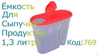 Обзор ёмкость для сыпучих продуктов 1,3 литра