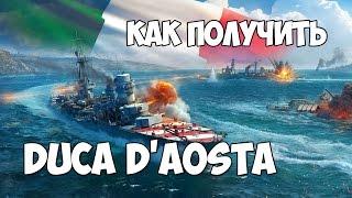 World of Warships Duca dAosta как получить новый итальянский прем. Дука ДАоста - обзор корабля