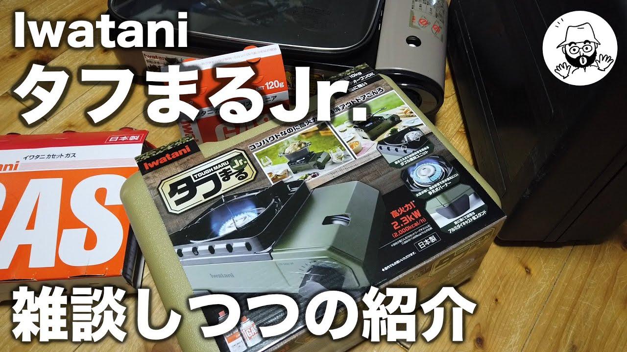 まる カセット フー jr タフ