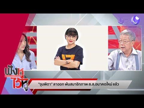 ศึกเลือกตั้งซ่อม ชี้ชะตารัฐบาล - วันที่ 12 Sep 2019