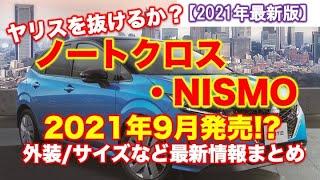【ノートSUV】日産ノートクロス・NISMO発売!9月登場は本当!?サイズ・スペックなど最新情報まとめ