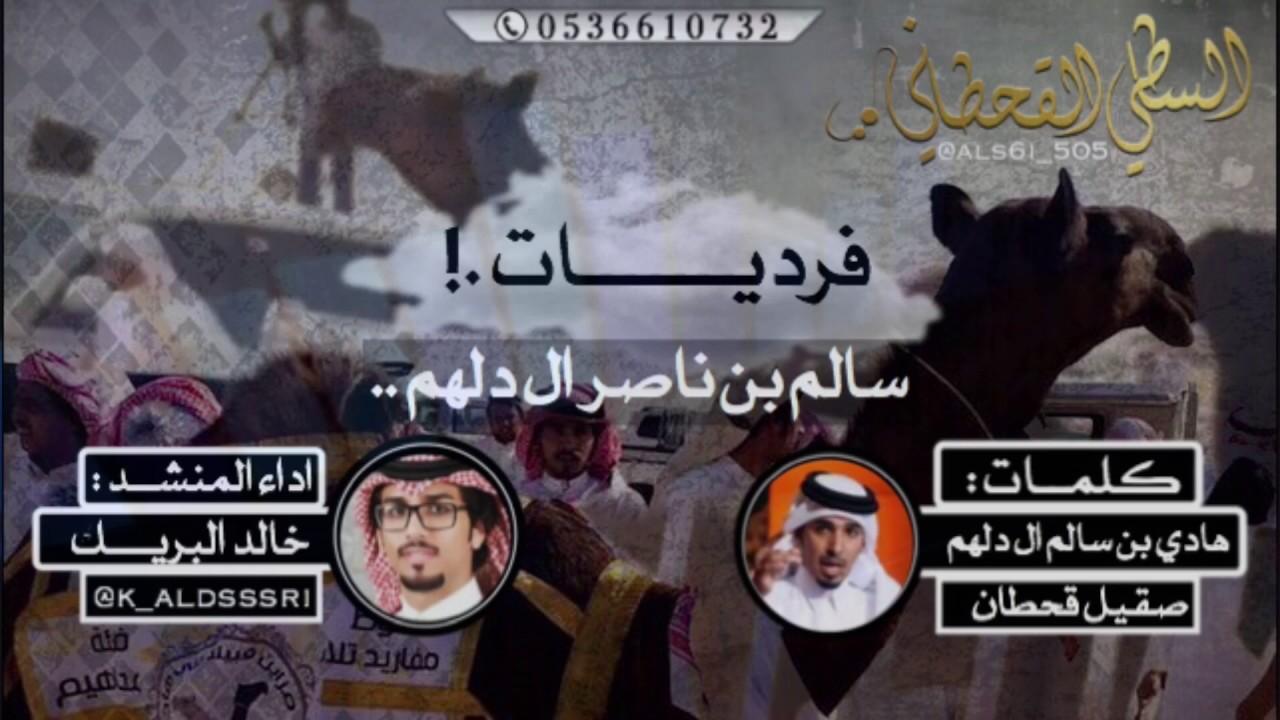 شيلة فردي هوامة لمالكها : سالم بن ناصر ال دلهم || هادي بن سالم || اداء :  خالد ال بريك + mp4 - YouTube