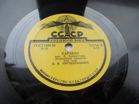 Государственный джаз-оркестр СССР под управлением  Виктора Кнушевицкого Караван
