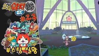요괴워치2 원조 실황 공략 #23 잃어버린 물건을 찾아서 [부스팅TV] (요괴워치 2 원조 본가 3DS / Yo-kai Watch 2)
